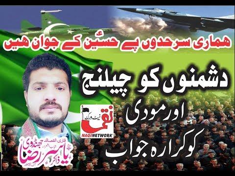 Zakir Yasir Raza Jhandvi Yadgar Qasida Hamari Sarhadoo per Hussain ke Jawan hai //