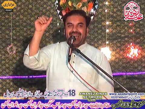 Zakir Zaheer ul Hassan Zaheer Jashan EId Ghadeer 18 Zilhaj 2019 chak 2 Sedan Harappa Div Sahiwal