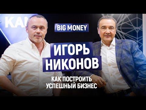 Игорь Никонов. О бизнесе, образовании и менеджменте. Как повысить качество своего бренда | #18