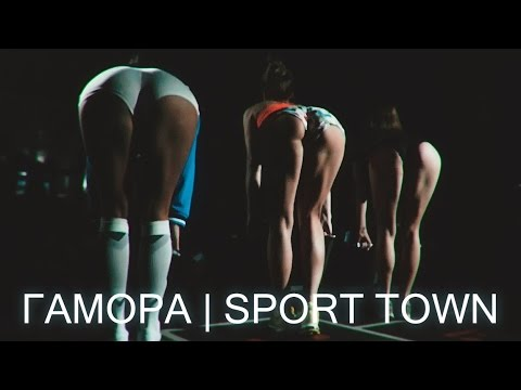 ГАМОРА - SPORT TOWN(ft.11'th cut)