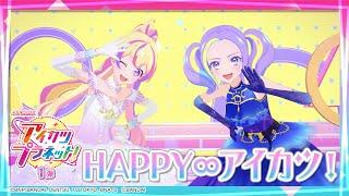 アイカツプラネット!ミュージックビデオ『HAPPY∞アイカツ!』