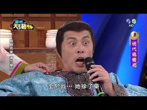 20161127華視天王豬哥秀-現代嘉慶君