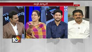News Morning Discussion On YCP MPs resignation Approval | AP Special Status