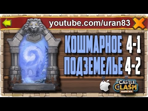 Кошмарное Подземелье 4-1, 4-2 без Минотавра, Духа Мага и Дракулы. Insane Dungeon. Castle Clash #151