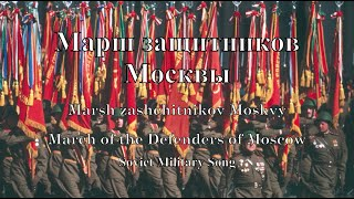 Soviet Military March March Of The Defenders Of Moscow Марш защитников Москвы