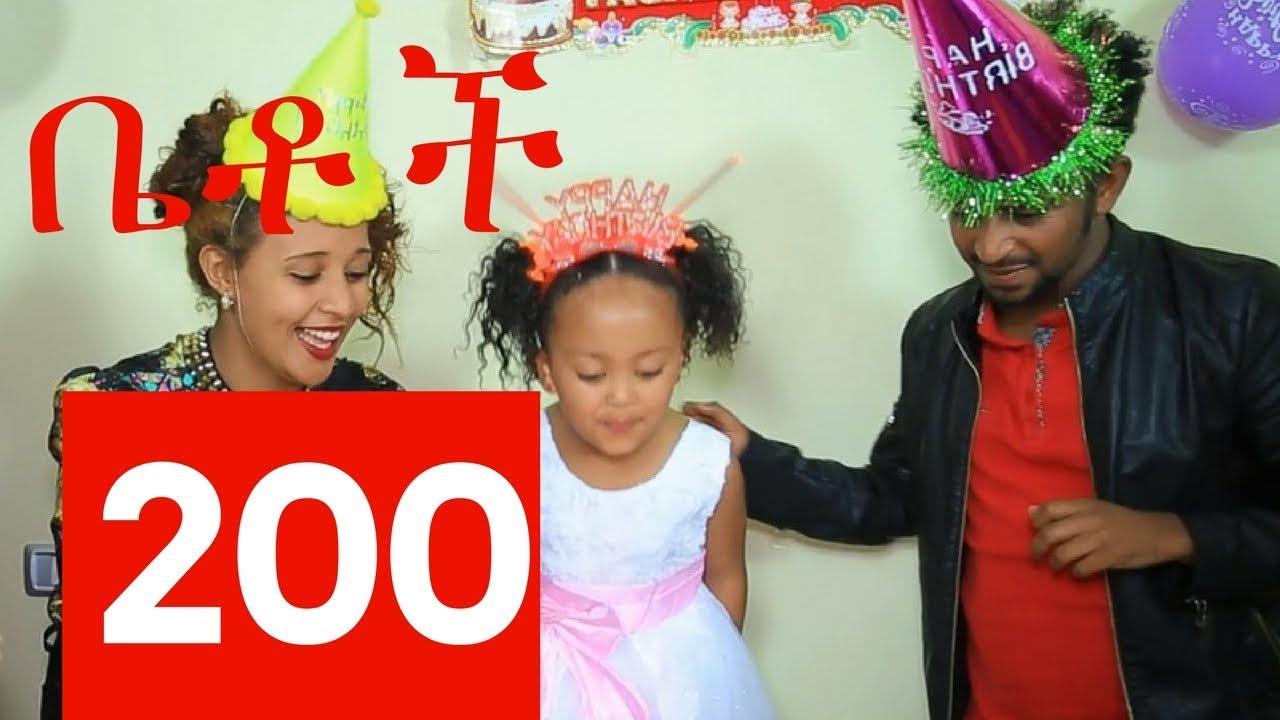 Betoch Part Amharic 200 Comedy Ethiopian Series Drama By EBC