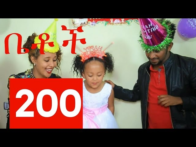 Betoch Comedy Ethiopian Series Drama Episode 200