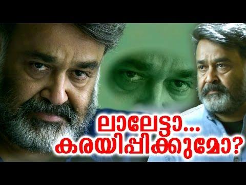 Villain Movie Official Teaser|Teaser Review|Mohanlal|B. Unnikrishnan|Manju Warrier|ടീസര് റിവ്യൂ