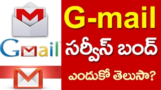 OMG! Gmail to STOP its Services | Latest Technology and Updates | VTube Telugu