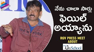 RGV HONEST Words at Unschool Press Meet | Ram Gopal Varma Press Meet | Telugu FilmNagar