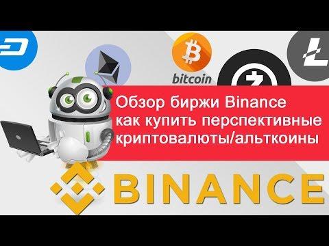 Биржа Binance.com обзор - как купить перспективные криптовалюты/альткоины