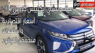 ميتسوبيشي إيكليبس كروس 2019 أسعاراقتصادية واستهلاك منخفض للوقود | سعودي أوتو