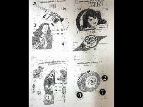 Thai Lottery 1st paper With Scissor VIP Tip 16 11 2016