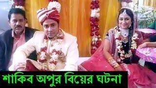শাকিব অপুর প্রেম ও বিয়ের সত্য ঘটনা প্রকাশ করা হলো। তাদের ৯ম বিবাহ বার্ষিকী আজ। Shakib Apu Love Story
