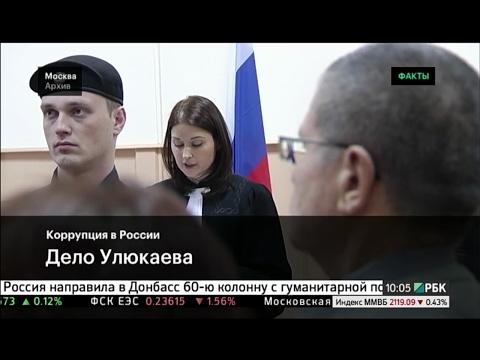 Коррупция в России: от полковника до министра