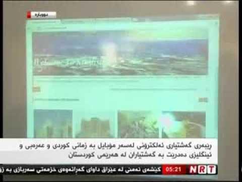 Tourism Kurdistan Guide Electronic