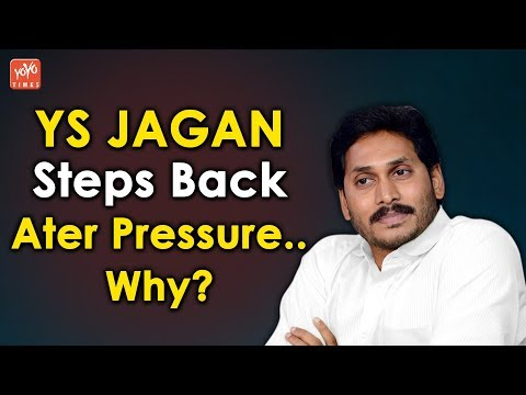 YS Jagan Steps Back After Pressure..Why? | Praja Sankalpa Yatra | Chandrababu Naidu | YOYO Times