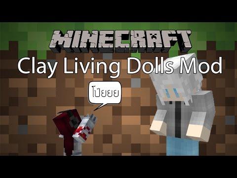 Minecraft Mod รีวิว - Mod หุ่นจิ๋ว | Clay Living Dolls Mod