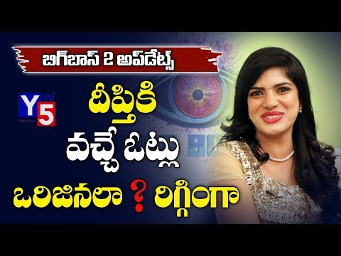 Big Analysis on Votes gained by Deepthi | Telugu Bigg Boss 2 Updates | Y5 tv |