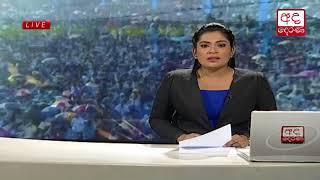 Ada Derana Late Night News Bulletin 10.00 pm - 2018.02.08