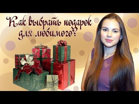 Видео как выбрать любимого
