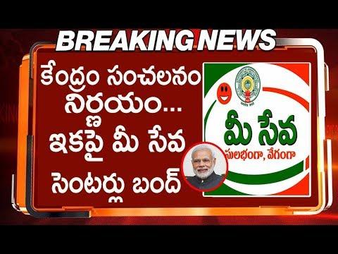 Central Govt Sensational Decision | Mee Seva Centers Banned In Andhra Pradesh & Telangana