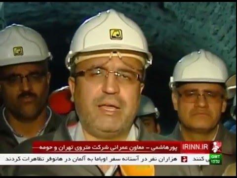 Iran Tehran city, 6th Metro line under construction خط ششم متروي تهران دردست ساخت ايران