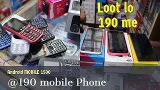 एक फ़ोन भी माँगा सकते है मात्र 190 में |cheapest mobile market wholesale/retail |gaffar market mobile