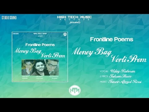 Frontline Poems - Money Bag Vorti Prem (feat. Uday Rahman) | Official Audio | HTM Records