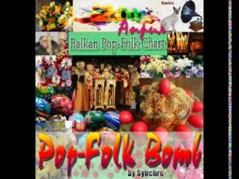 Pop-Folk Bomb - Април 2011.