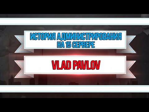 [GTA/SAMP]: история игры на SRP из уст Vlad_Pavlov #2