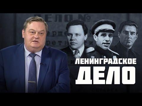 Евгений Спицын.Ленинградское дело.