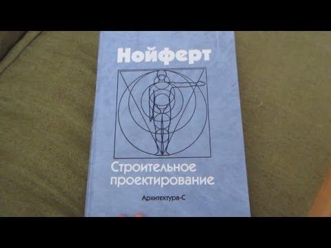 Справочник нойферта