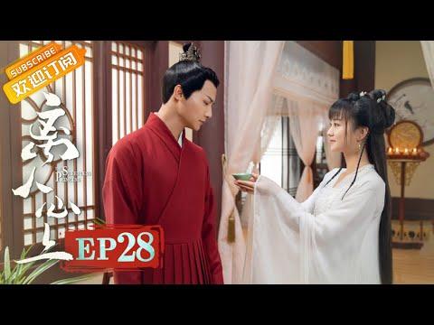陸劇-離人心上-EP 28