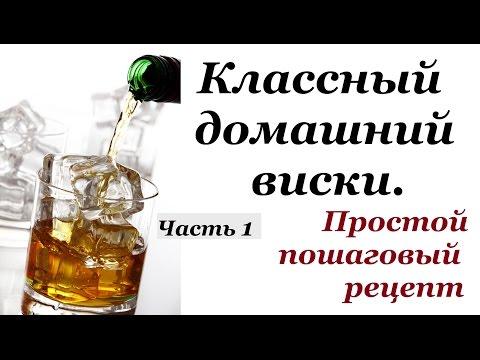 Как в домашних условиях приготовить виски из самогона в домашних условиях