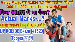 UP POLICE Exam 41520 मे Topper द्वारा 300 मे से 300 लाना फर्जीबाडा या मेहनत । UP POLICE 41520 RESULT