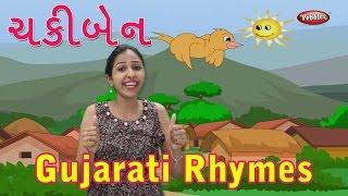 Chaki Ben Chaki Ben Mari Sathe Ramva   Gujarati Rhymes For Kids   Gujarati Rhymes With Actions