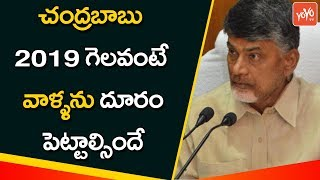 PM Modi and AP CM Chandrababu Alliance will Continues ? | AP Political News