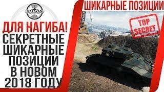 ЗАПРЕЩЕННЫЕ ШИКАРНЫЕ ПОЗИЦИИ В НОВЫЙ 2018 ГОД, ПАТЧ 9.21! ЧИТЫ НЕ УБРАЛИ ДО КОНЦА! World of Tanks