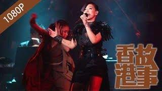 【香港故事国语版】魅力歌后 林忆莲  NewTV华语纪录片