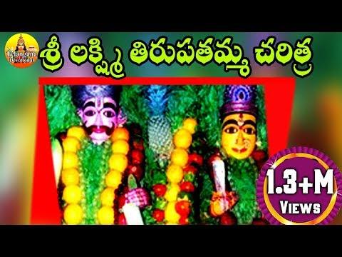 Sri Lakshmi Tirupatamma Charitra Full movie || Tirupatamma thalli songs||Telangana devotional Songs