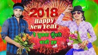 2018 Bhojpuri New Year Song        Mannu Lal Yadav