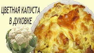 Цветная капуста в духовке. Цветная капуста с яйцом и сыром. Рецепт.