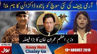 Aisay Nahi Chalay Ga With Fiza Akbar Khan   Full Episode   19th August 2019   BOL News