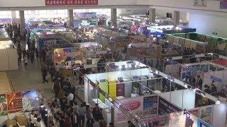 平壌で国際商品展覧会