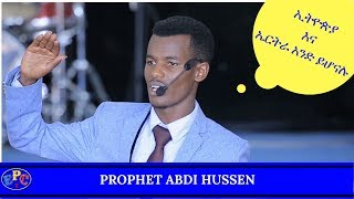 MUST WATCH PROPHET ABDI HUSSEN AMAZING PROPHETIC MESSAGE About Ethiopia and Eritrea!