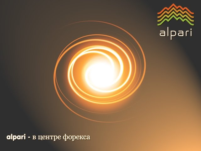 Alpari limited форекс брокер