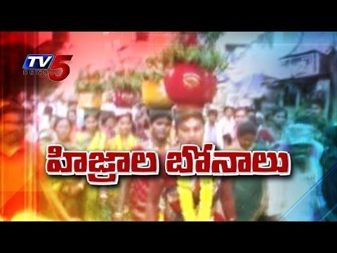 Hijra Bonam   Hijras Celebrates Bonalu In Warangal : Tv5 News video