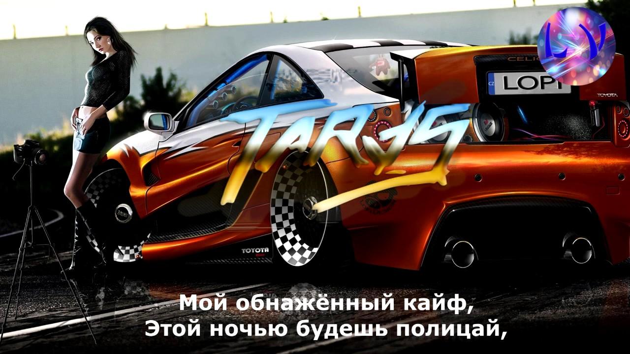 Taras Обнаженный Кайф
