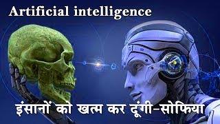 मैं इंसानों को खत्म कर दूंगी-सोफिया  Is Artificial Intelligence a danger to humanity  Sophia Robot